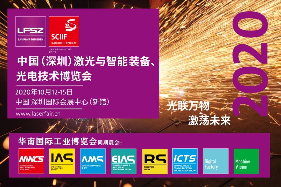 2020 中國(深圳)激光與智能裝備、 光電技術展邀請函