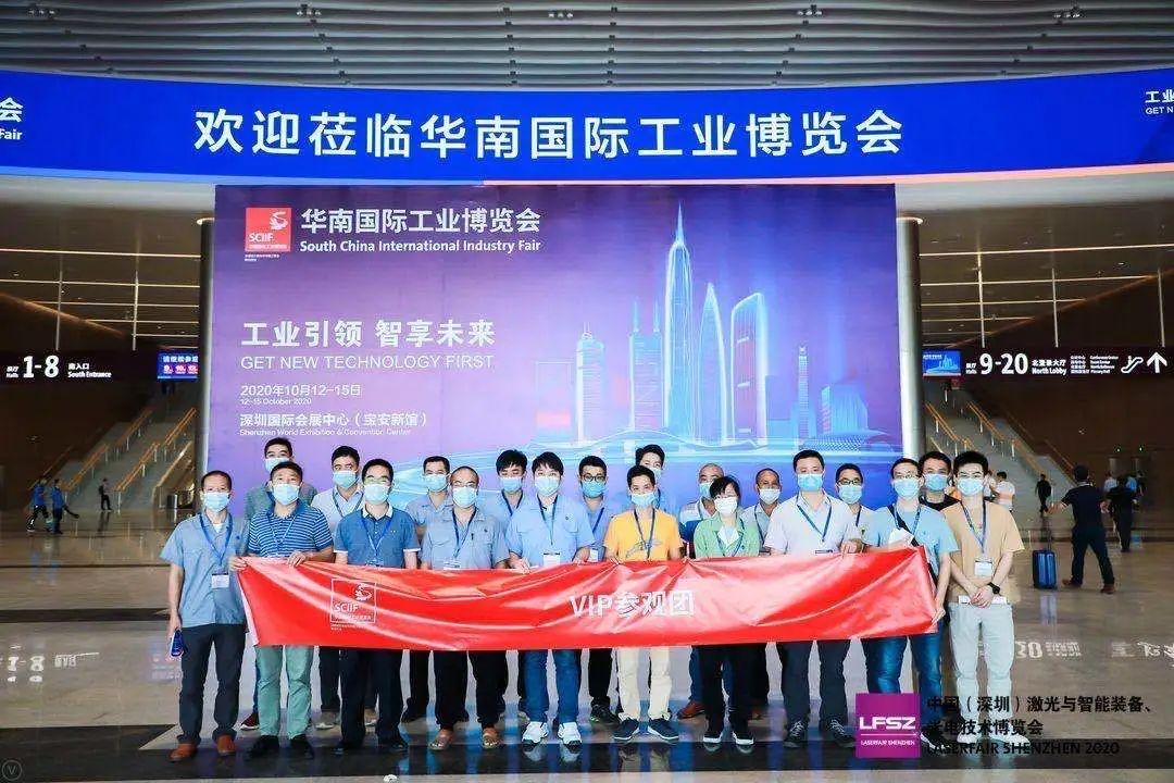 中国(深圳)激光与智能装备、光电技术博览会