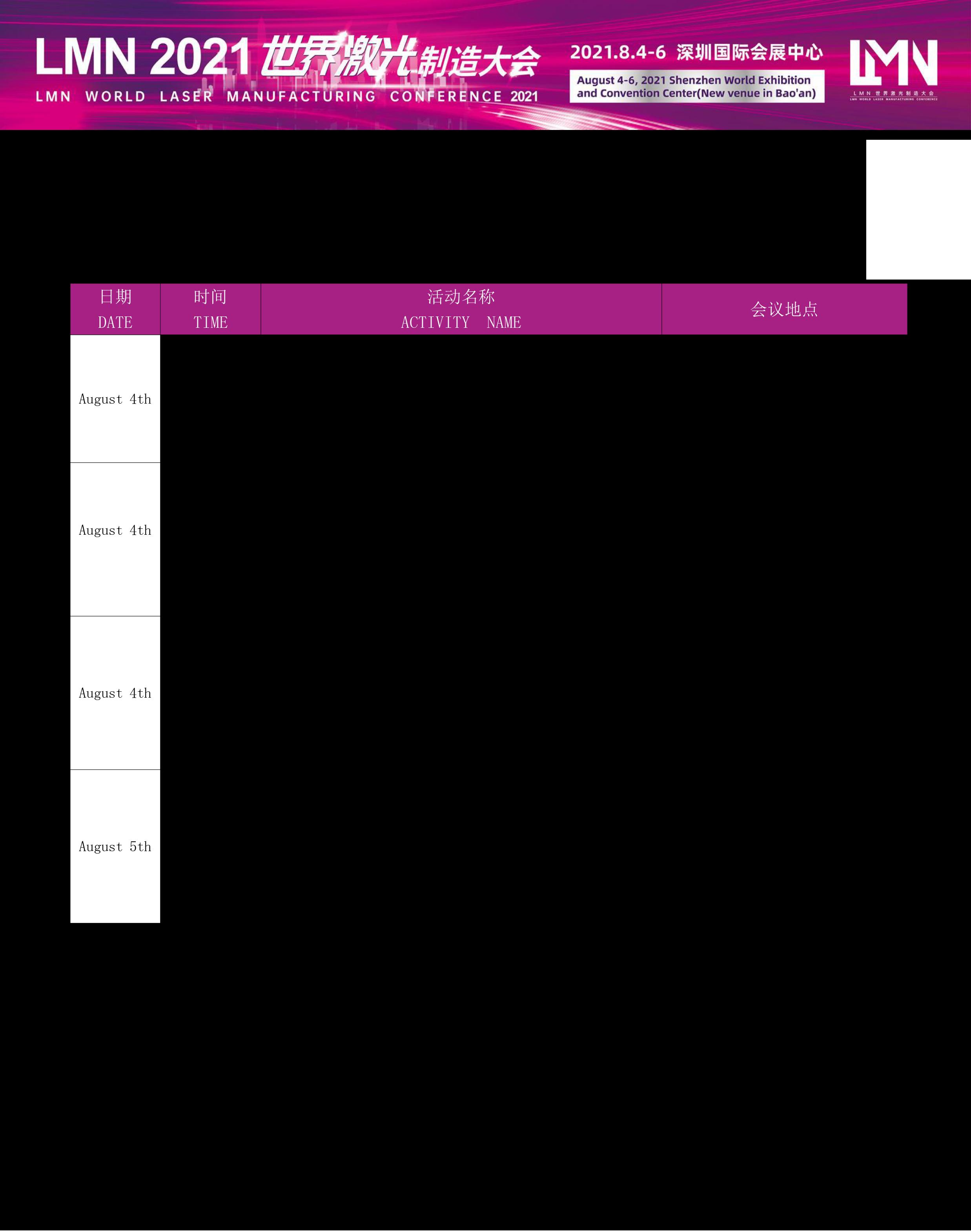 LMN 2021 世界激光制造大会 日程安排表(1).png